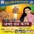 Listen to Lele Aiha Ukh Ho from Asho Chhath Karab