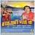 Listen to He Chhathi Maiya from Barat Chhath Mai Ke