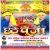 Listen to Chhathi Mai Ke Pooja Karaib from Chhath Puja