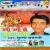 Listen to Ugi Ugi Dina Nath from Ugi Ugi Ho Suruj Dev