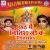 Listen to Kehu Ke Bhai Kehu Ke Beta from Chhath Me Nitish Ji Ke Thanks