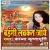 Listen to Bahangi Lachakat Jaye from Bahangi Lachakat Jaye
