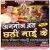 Listen to Piyariya Penhi Hali Hali Na from Anmol Vrat Chhathi Mai Ke