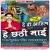 Listen to Suni Mai Hamaro Pukar Ho from De Di Aashish He Chhathi Mai