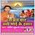 Listen to Ghate Jaayeke Der Hota Na from Sajal Ghat Chhath Mai Ke Hamar