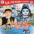 Listen to Apple Ke Sevan Kari E Bhola from Apple Ke Sevan Kari E Bhola Bhangiya Chhodi