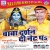 Listen to Leke Kawar Baba Ke Bhavanawa from Baba Darshan Di Net Pa