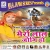 Listen to Rajau Devghar Jaib Ho from Bhairo Lal Jogi Ho