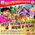 Listen to Shiv Ji Gaile Lobhail Ohi Re Pataiya Par from Chin Pakistan Se Ladai E Bhola