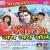 Listen to Bol Bumbol from Devghar Mai Jai Jai Bole