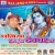 Listen to Jalva Chaidhaib Baba Ke from Dhaniya Herail Devghar Mein