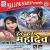 Listen to Chal Ho Bhauji Baba Dham from Har Har Mahadev
