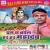 Listen to Pahila Ber Aail Rahi Devghar Ke Mela Me from Prem Se Boli Har Har Mahadev