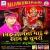 Listen to Hey Jagjanani from Nik Lagela Mai Ke Resham Ke Chunari