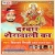 Listen to Maati Ke Murati Me from Darabar Sherawali Ka