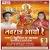 Listen to Kaise Kari Ham Vidai from Nawaratra Aayo Re