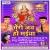Listen to Jai Ho Jai Teri Maa from Teri Jai Ho Maiya