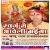 Listen to Sabse Pahle Hum from Swarag Se Aweli Maiya