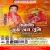 Listen to Sonadih Jai Jai Gunje from Sonadih Jai Jai Gunje