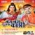 Listen to Per Saal Milal Sajanwa Abki Lalanwa Milal E Sakhi from Bam Bam Gunjta Kashi Mein
