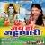 Listen to Jayela Devghar Nagri Ho from Jai Ho Jattadhari