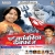 Listen to Baba Dedi Raur Email Adress Ka Hate from Jhume Kanwariya Devghar Mein