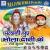 Listen to Chuvata Palani from Palani Chuye Bhola Dani Ke