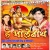 Listen to Aile Baurahwa Gaura Ke Dulahwa from He Bholenath