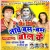 Listen to Ganpati Ji Ganesh from Nache Bam Bam Bol Ke
