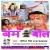 Listen to Hamara Ke Dedi Bhola Ji from Bam Bol