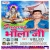 Listen to Road Ha Devghar Nagariya Ke from Smart Bhola Ji
