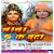 Listen to Bhangiya Ke Chalte from Baba Ke Buty