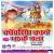 Listen to Kanwariya Kandhe Dhake Chala from Kanwariya Kanhe Dhake Chala