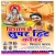 Listen to Pujanwa Ke Der Ho Jaai from Vishal Ke Super Hit Kanwar