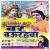 Listen to Jhume Devghar Ho from Bar Baurahawa