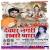 Listen to Baba Deshwa Bachaai from Devghar Nagari Sabse Pyara