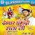Listen to Rahela Nasha Bhang from Devghar Ghumadi Raja Ji