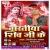 Listen to Aail Gojar Bichhi Ke Baratiya from Baartiya Shiv Ji Ke