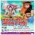 Listen to Sawan Mahina from Sawan Me Jaad Lagata A Gaura
