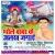 Listen to Baba Ke Nagariya from Bhole Baba Ke Alakh Jagai