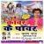 Listen to Leke Chali Kawar from Kanwar Ke Pawar