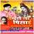 Listen to Nasa Me Rahe Dehiya Nasail from Hamse Na Pisai