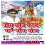 Listen to Laai Di Bangaliya Se Dawaiya A Bhola Ji from Choy Choy Kanwar Kare Choy Choy