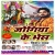 Listen to Hamare Bhola Ji Ho from Jogiya Ke Bhesh