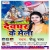 Lagake Fair Lovoly Devghar songs