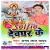 Listen to Selfie Devghar Ke from Selfie Devghar Ke