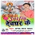 Listen to Tohara Piyale Se Na Aate from Selfie Devghar Ke