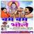 Listen to Geruwa Ke Shareeya from Bam Bam Bhole