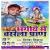 Listen to Bhangiye Me Basela Praan from Bhangiye Main Basela Pran