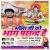 Listen to Bhola Ji Ko Bhang Pasand Hai from Bhola Ji Ko Bhang Pasand Hai